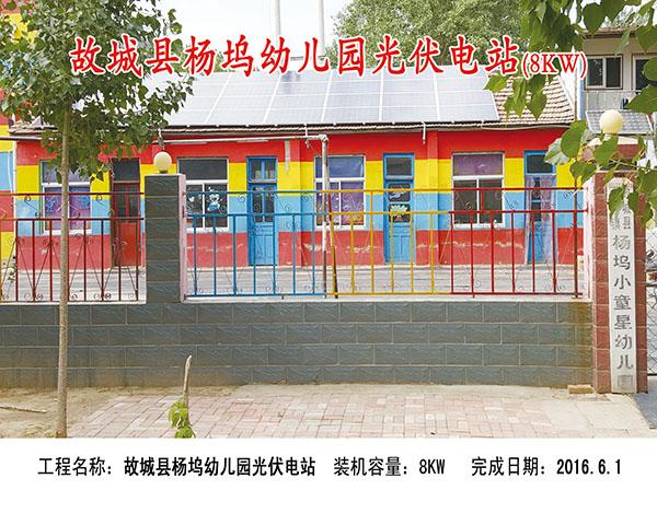 故城县杨坞幼儿园光伏电站