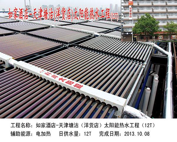 如家酒店-天津塘沽(洋货店)ballbet贝博登录热水工程