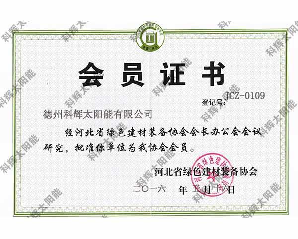 河北省绿色建材装备协会证书