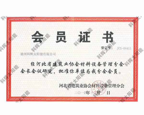 河北建筑协会会员证书